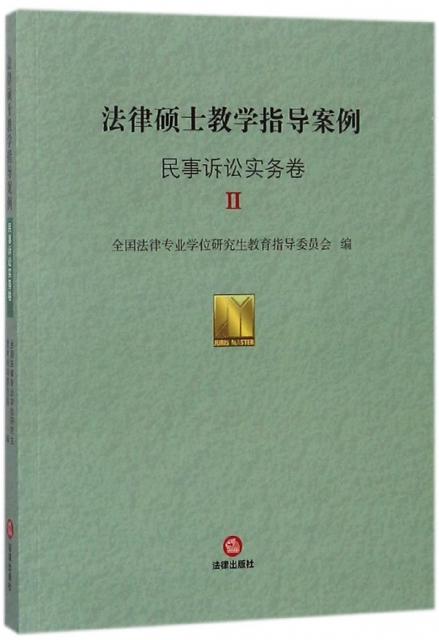法律碩士教學指導案例(民事訴訟實務卷Ⅱ)
