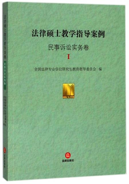法律碩士教學指導案例(民事訴訟實務卷Ⅰ)