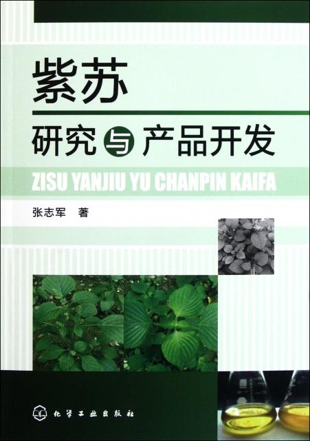 紫蘇研究與產品開發