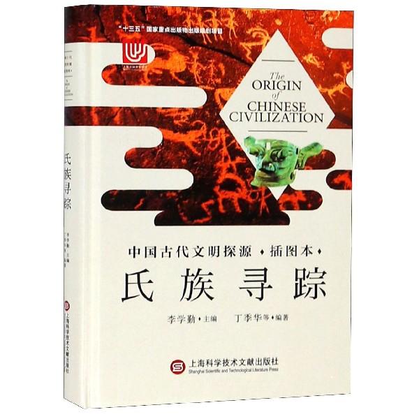 氏族尋蹤(插圖本)(精)/中國古代文明探源