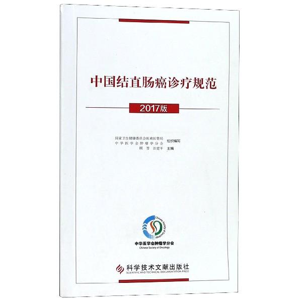 中國結直腸癌診療規範(2017版)