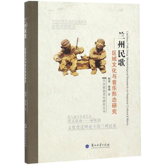 蘭州民歌--區域文化與音樂形態研究/蘭州民俗文化研究叢書