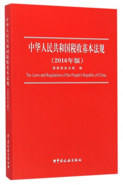 中華人民共和國稅收基
