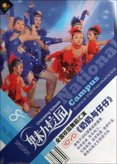 DVD第8屆魅力校園全國校園舞蹈彙演(奶奶與仔仔)