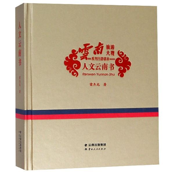 人文雲南書(精)/雲南旅遊大觀繫列行遊讀本