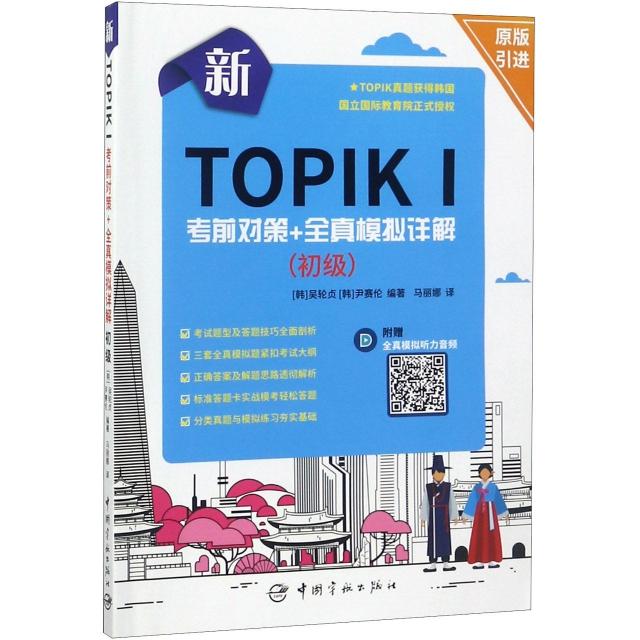 新TOPIK Ⅰ考前對策+全真模擬詳解(初級)