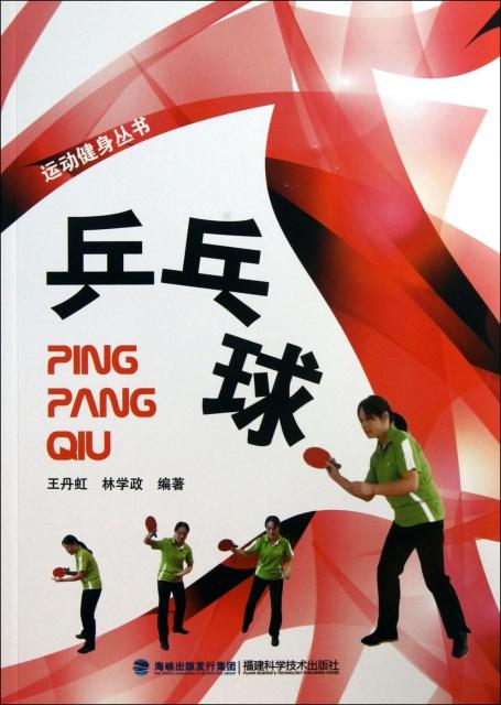 乒乓球/運動健身叢書