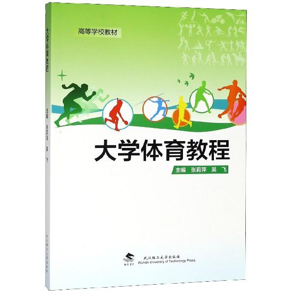 大學體育教程(高等學校教材)