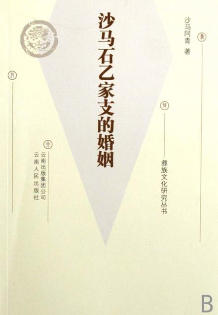 沙馬石乙家支的婚姻/彝族文化研究叢書