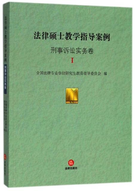 法律碩士教學指導案例(刑事訴訟實務卷Ⅰ)