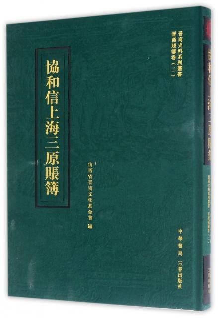 協和信上海三原賬簿(