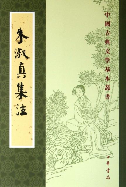 朱淑真集注/中國古典