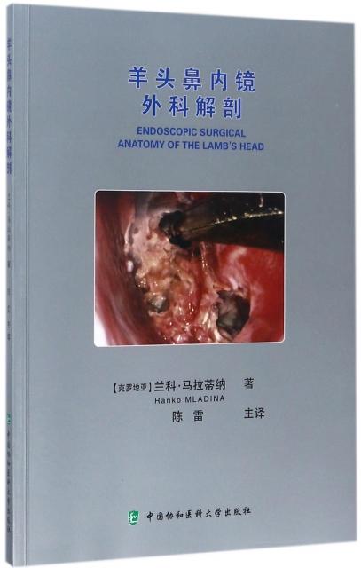 羊頭鼻內鏡外科解剖