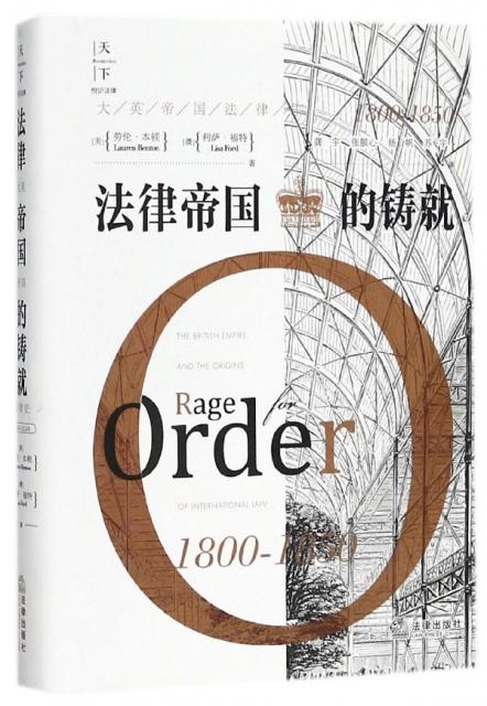 法律帝國的鑄就(大英帝國法律史1800-1850)(精)
