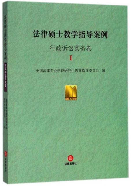 法律碩士教學指導案例(行政訴訟實務卷Ⅰ)