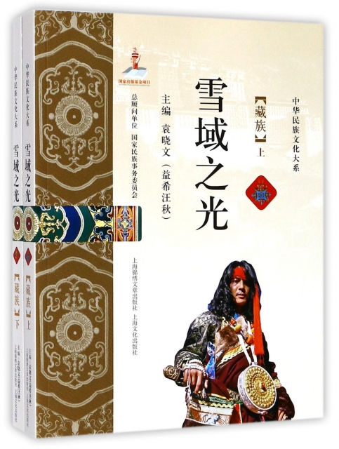 雪域之光(藏族上下)/中華民族文化大繫