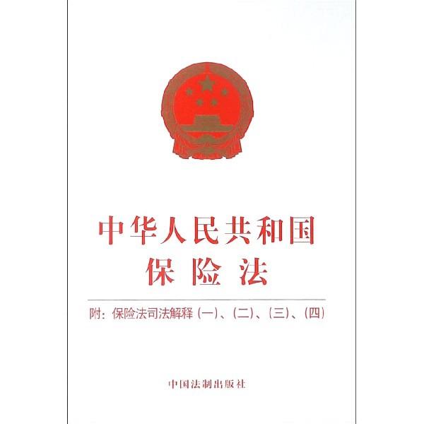 中華人民共和國保險法