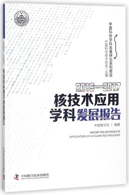 2016-2017核技術應用學科發展報告/中國科協學科發展研究繫列報告