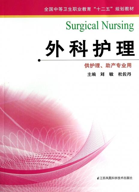 外科護理(供護理助產專業用全國中等衛生職業教育十二五規劃教材)