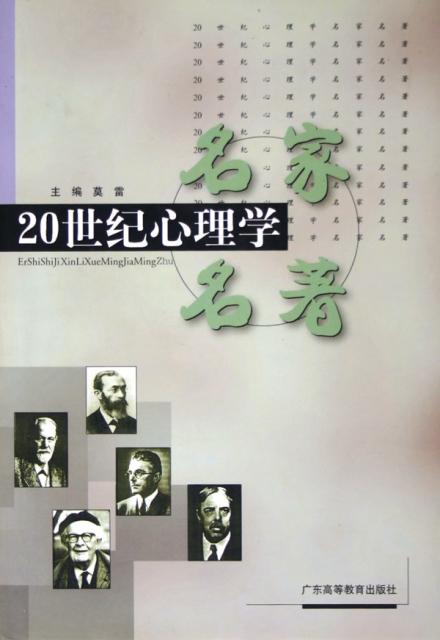 20世紀心理學名家名著(精)