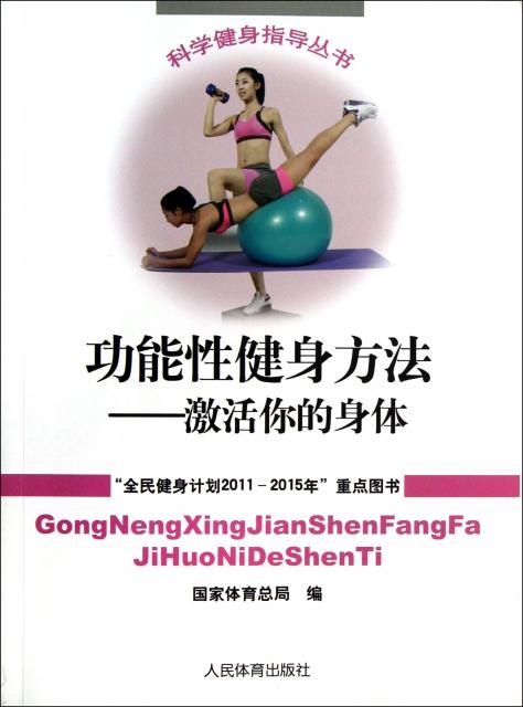功能性健身方法--激活你的身體/科學健身指導叢書