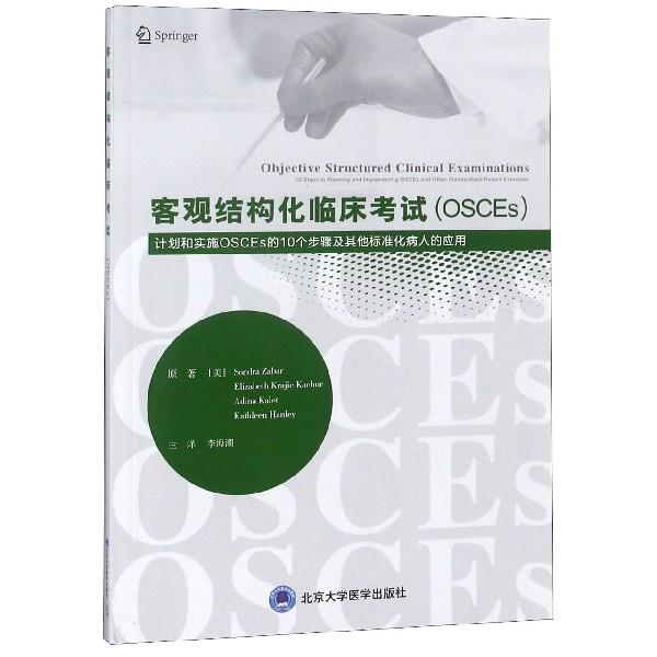 客觀結構化臨床考試(OSCEs計劃和實施OSCEs的10個步驟及其他標準化病人的應用)