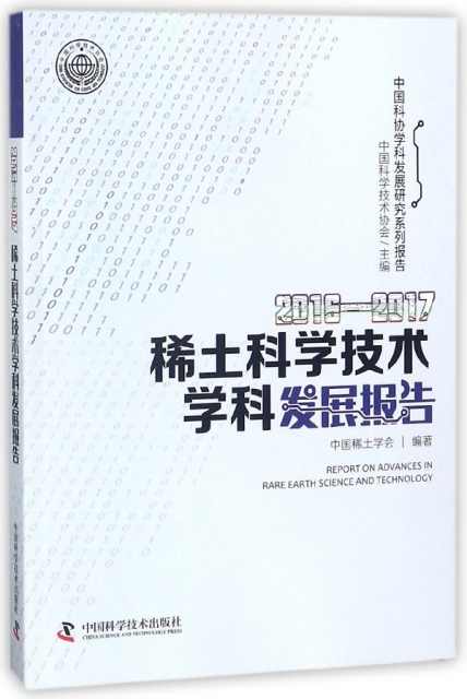 2016-2017稀土科學技術學科發展報告/中國科協學科發展研究繫列報告
