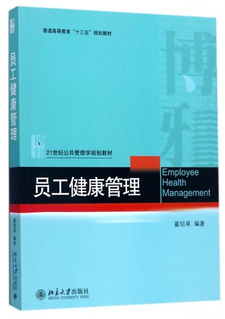員工健康管理(21世紀公共管理學規劃教材普通高等教育十三五規劃教材)