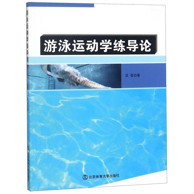 遊泳運動學練導論