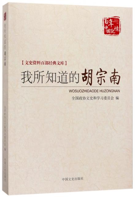 我所知道的胡宗南/文史資料百部經典文庫/百年中國記憶