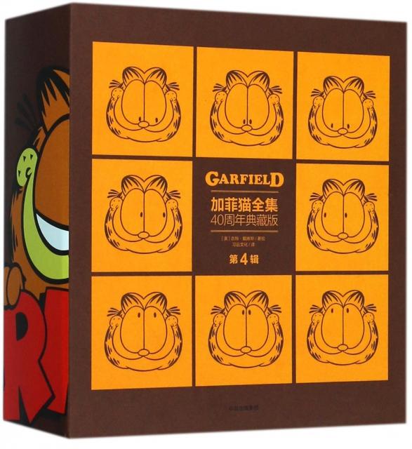 加菲貓全集40周年典藏版(第4輯共5冊)