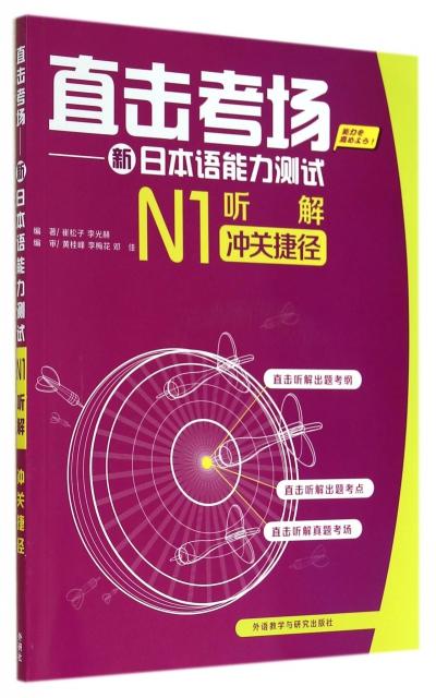 直擊考場--新日本語能力測試N1聽解衝關捷徑(附光盤)