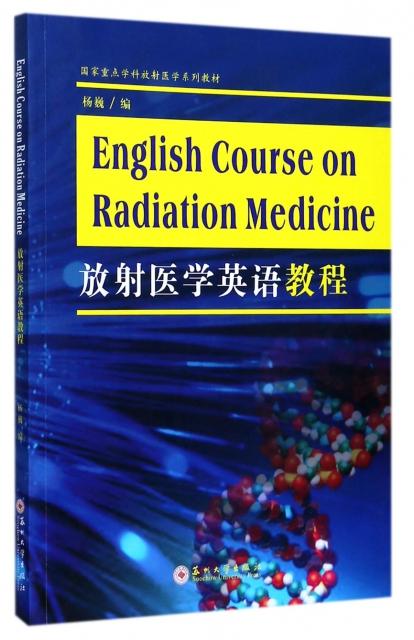 放射醫學英語教程(國家重點學科放射醫學繫列教材)