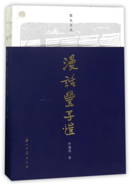 漫話豐子愷/蠹魚文叢