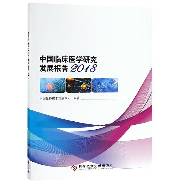 中國臨床醫學研究發展報告(2018)