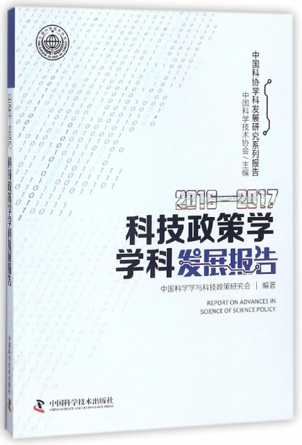 2016-2017科技政策學學科發展報告/中國科協學科發展研究繫列報告