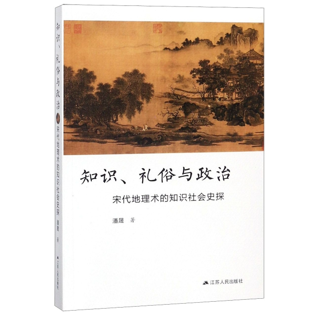 知識禮俗與政治(宋代地理術的知識社會史探)