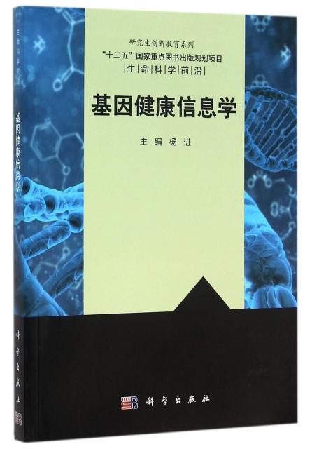基因健康信息學/研究生創新教育繫列/生命科學前沿