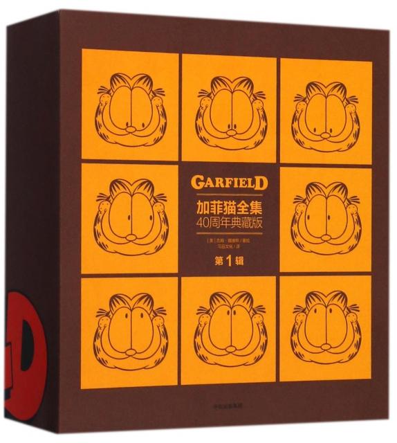 加菲貓全集40周年典藏版(第1輯共5冊)