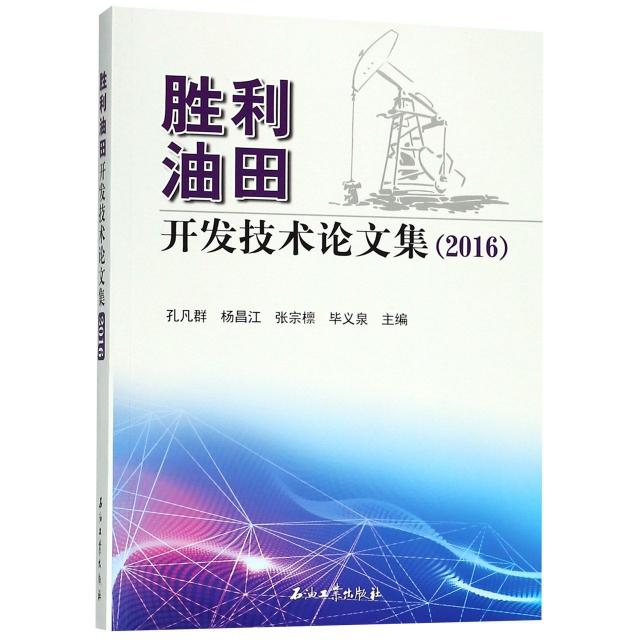 勝利油田開發技術論文集(2016)