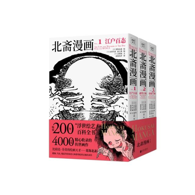 北齋漫畫 全3卷