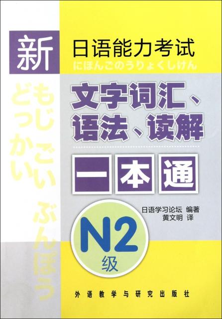 新日語能力考試文字詞彙語法讀解一本通(N2級)