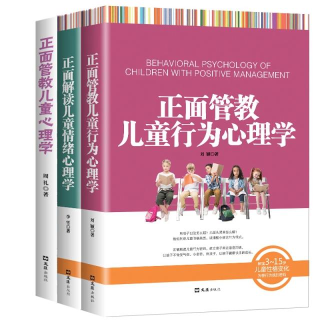 正面管教兒童心理學&正面管教兒童行為心理學&正面解讀兒童情緒心理學 共3冊