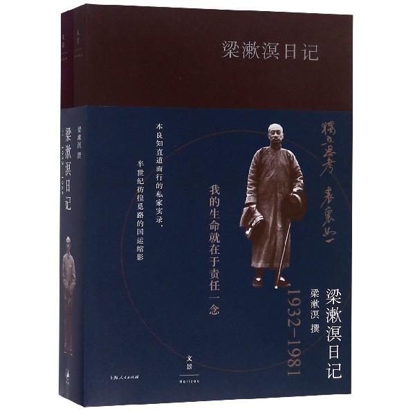 梁漱溟日記(上下)