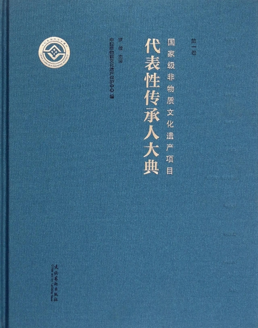 國家級非物質文化遺產項目代表性傳承人大典(第1卷)(精)