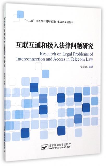 互聯互通和接入法律問題研究/電信法繫列叢書