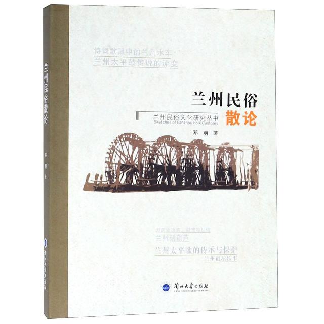 蘭州民俗散論/蘭州民俗文化研究叢書
