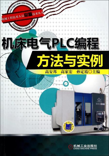 機床電氣PLC編程方法與實例/機械工程技術人員必備技術叢書