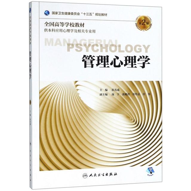 管理心理學(第2版)