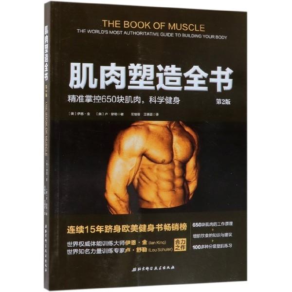 肌肉塑造全書(第2版)